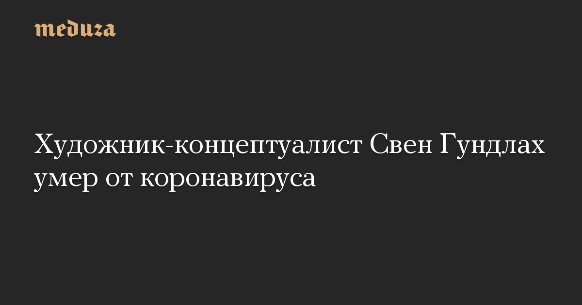 Художник-концептуалист Свен Гундлах умер от коронавируса