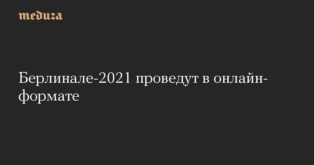Берлинале-2021 проведут в онлайн-формате