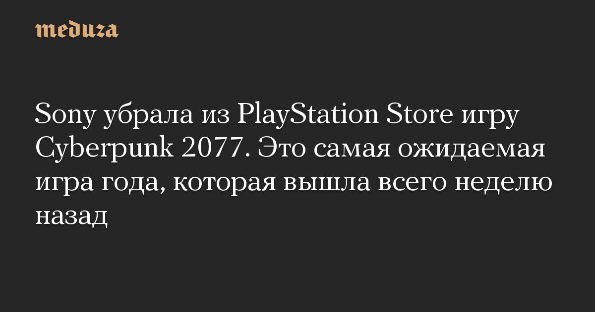 Sony убрала из PlayStation Store игру Cyberpunk 2077. Это самая ожидаемая игра года, которая вышла всего неделю назад