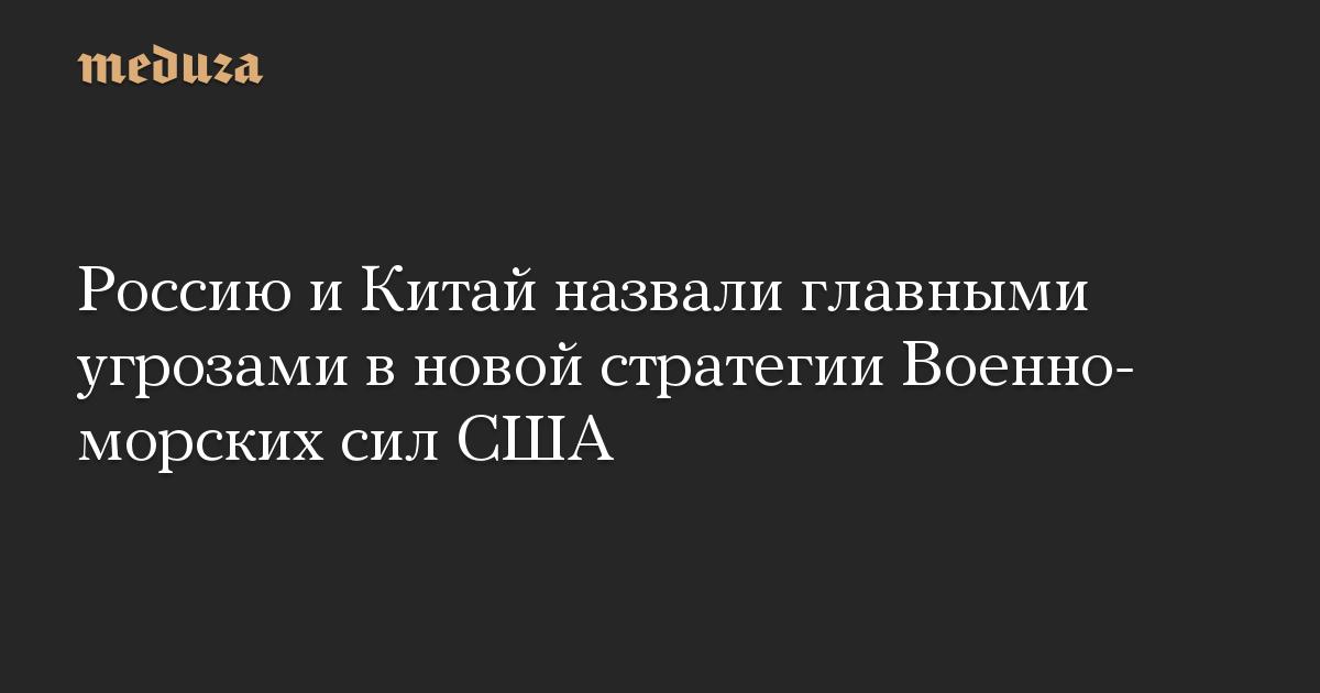 Россию и Китай назвали главными угрозами в новой стратегии Военно-морских сил США