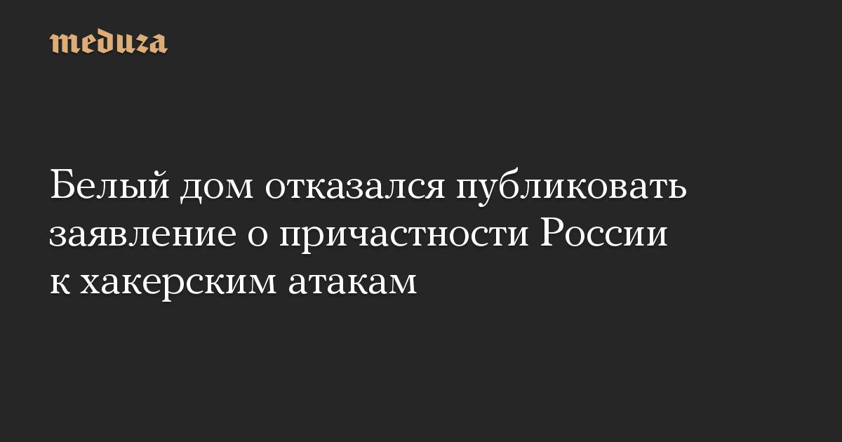 Белый дом отказался публиковать заявление о причастности России к хакерским атакам