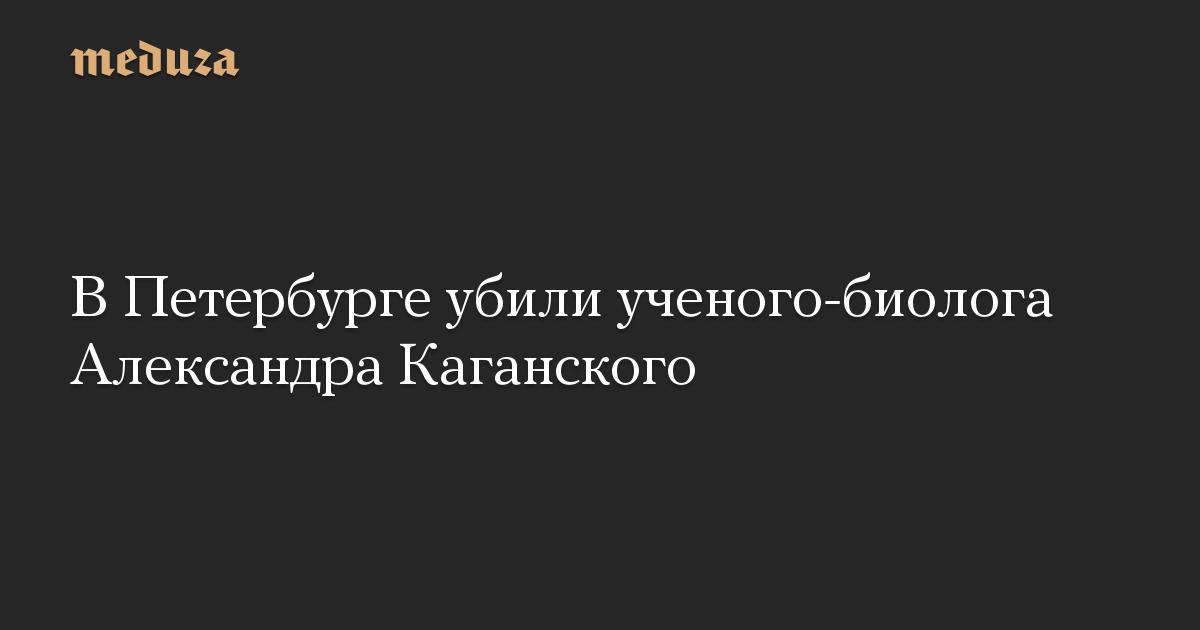 В Петербурге убили ученого-биолога Александра Каганского
