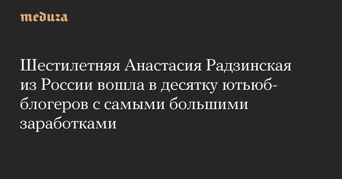 Шестилетняя Анастасия Радзинская из России вошла в десятку ютьюб-блогеров с самыми большими заработками