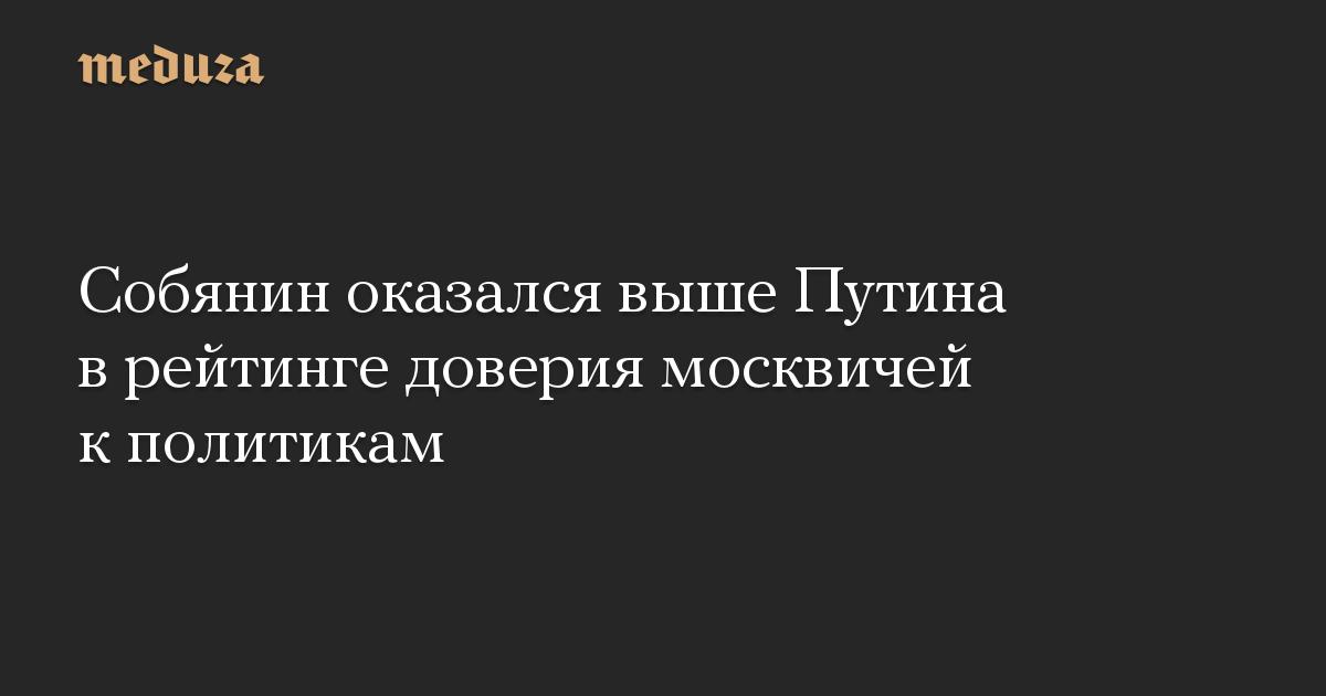 Собянин оказался выше Путина в рейтинге доверия москвичей к политикам