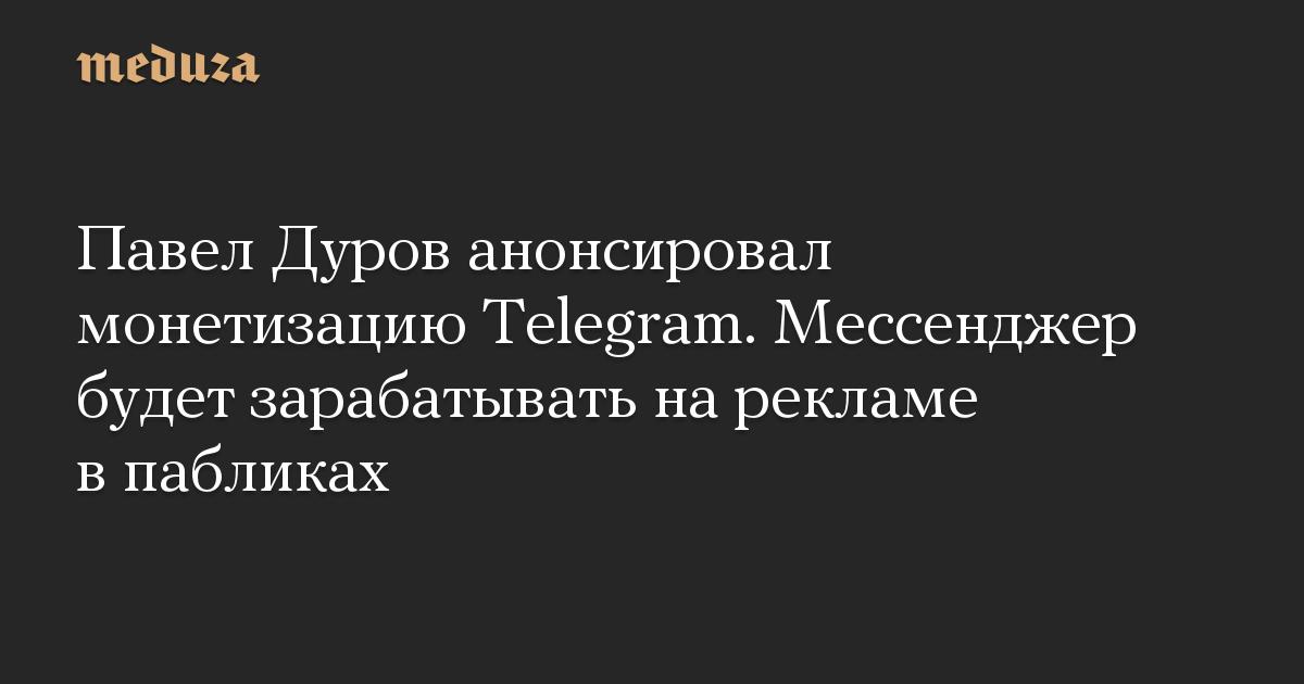 Павел Дуров анонсировал монетизацию Telegram. Мессенджер будет зарабатывать на рекламе в пабликах