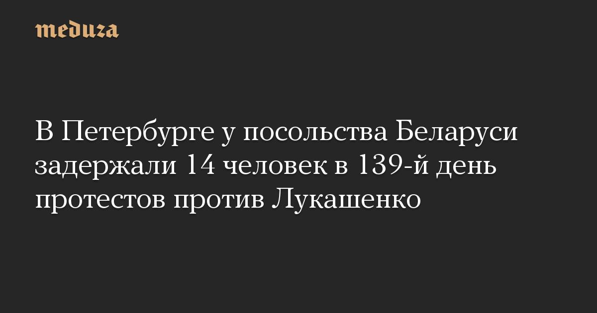 В Петербурге у посольства Беларуси задержали 14 человек в 139-й день протестов против Лукашенко