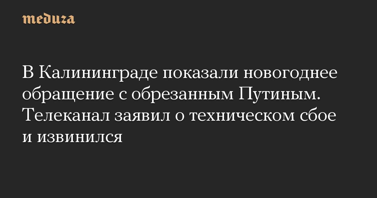 В Калининграде показали новогоднее обращение с обрезанным Путиным. Телеканал заявил о техническом сбое и извинился