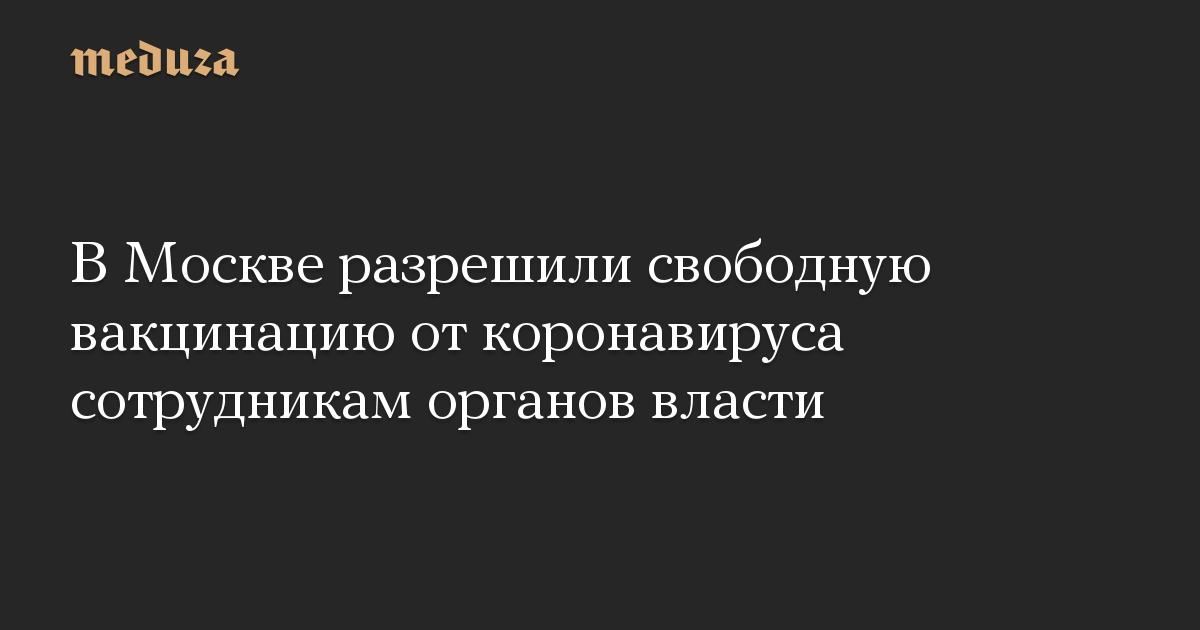 В Москве разрешили свободную вакцинацию от коронавируса сотрудникам органов власти