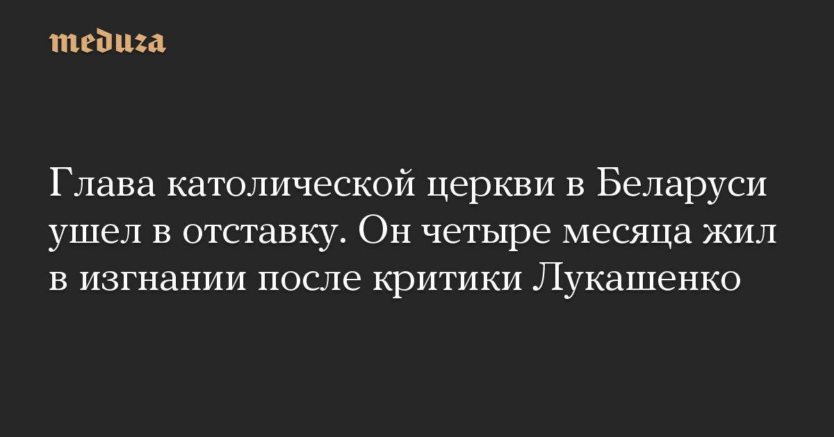 Глава католической церкви в Беларуси ушел в отставку. Он четыре месяца жил в изгнании после критики Лукашенко