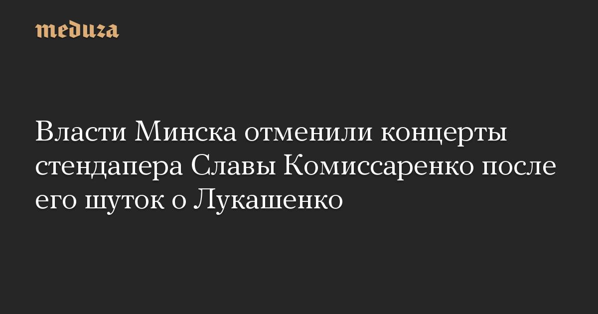 Власти Минска отменили концерты стендапера Славы Комиссаренко после его шуток о Лукашенко