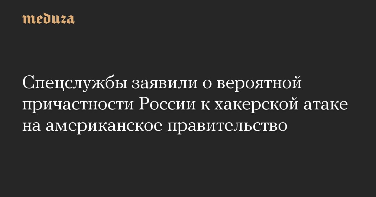 Спецслужбы заявили о вероятной причастности России к хакерской атаке на американское правительство