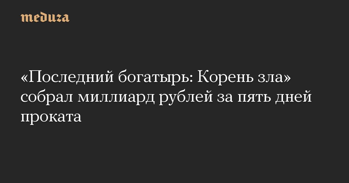 «Последний богатырь: Корень зла» собрал миллиард рублей за пять дней проката