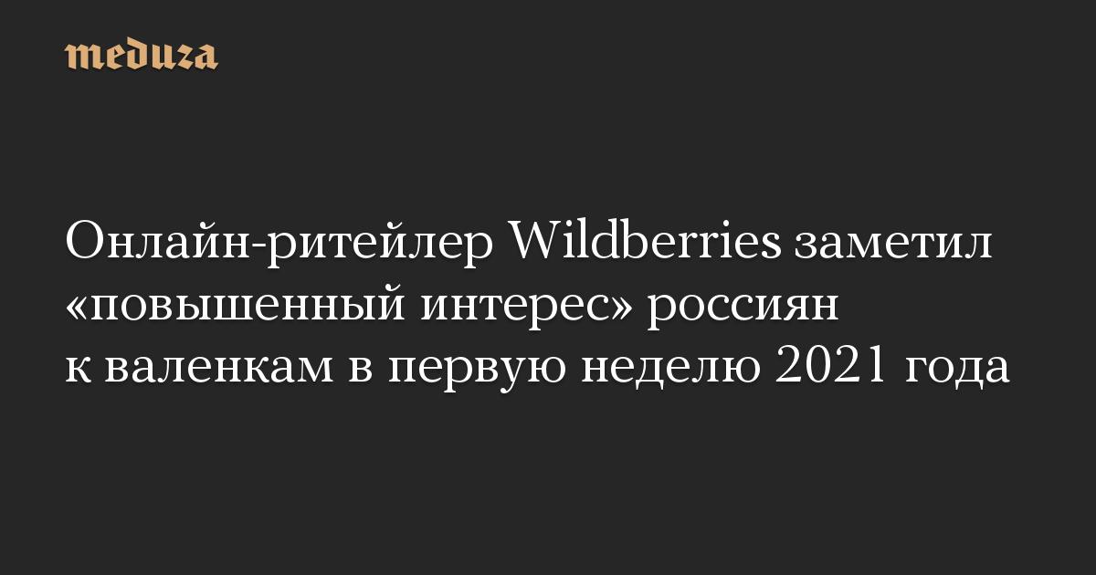Онлайн-ритейлер Wildberries заметил «повышенный интерес» россиян к валенкам в первую неделю 2021 года