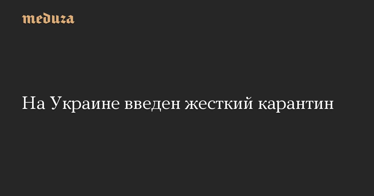 На Украине введен жесткий карантин