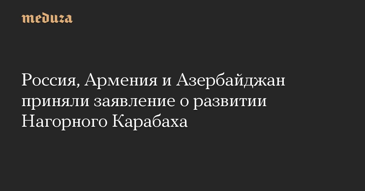 Россия, Армения и Азербайджан приняли заявление о развитии Нагорного Карабаха
