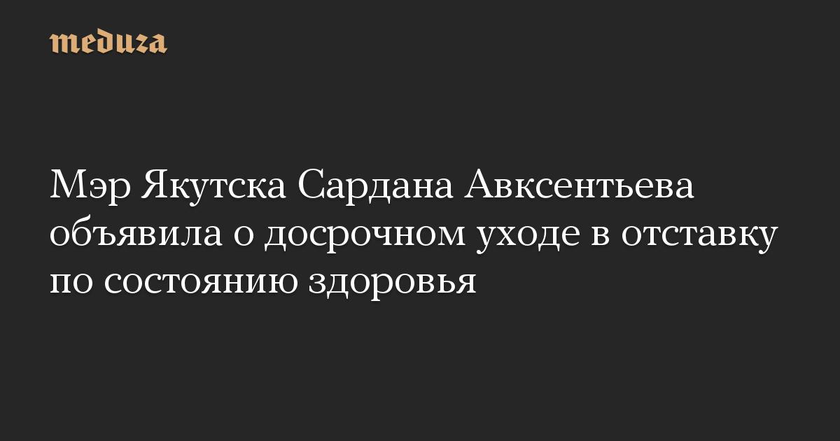 Мэр Якутска Сардана Авксентьева объявила о досрочном уходе в отставку по состоянию здоровья