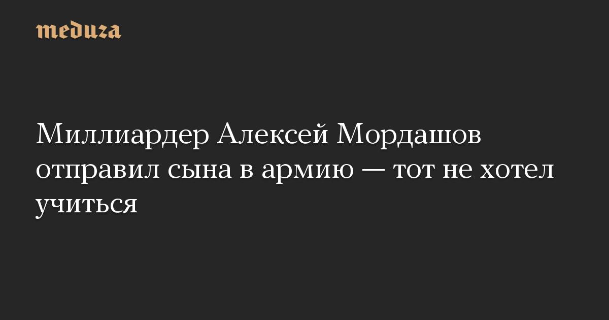 Миллиардер Алексей Мордашов отправил сына в армию — тот не хотел учиться