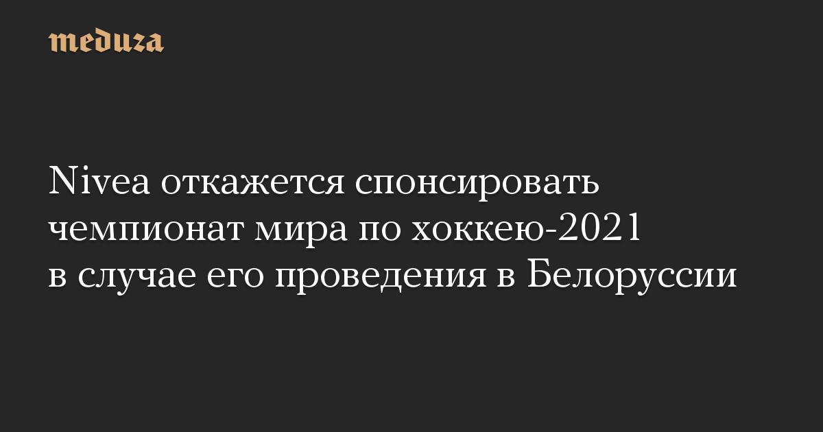 Nivea откажется спонсировать чемпионат мира по хоккею-2021 в случае его проведения в Белоруссии