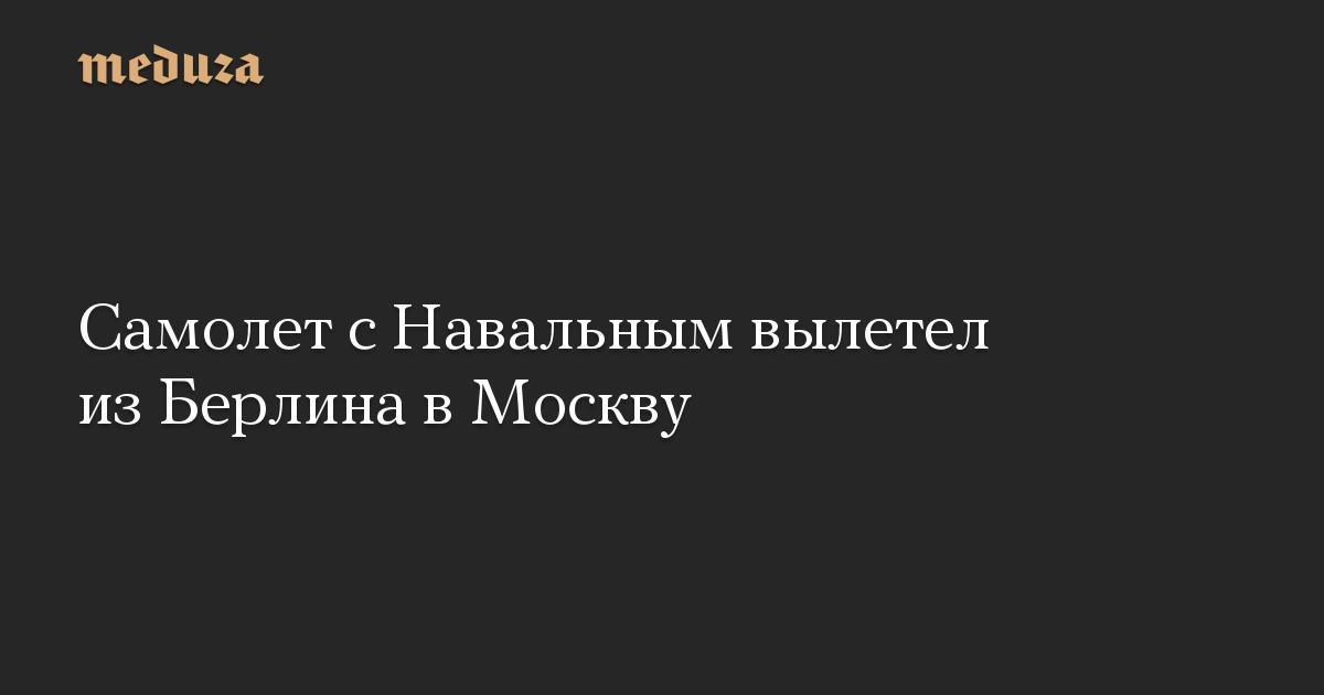 Самолет с Навальным вылетел из Берлина в Москву