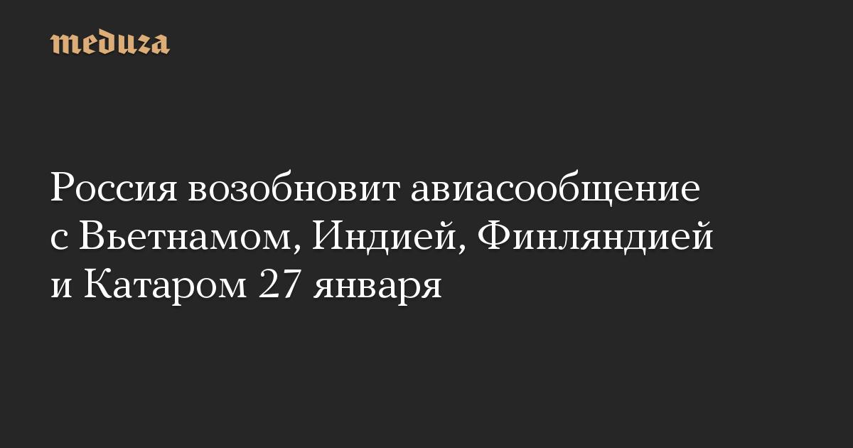 Россия возобновит авиасообщение с Вьетнамом, Индией, Финляндией и Катаром 27 января