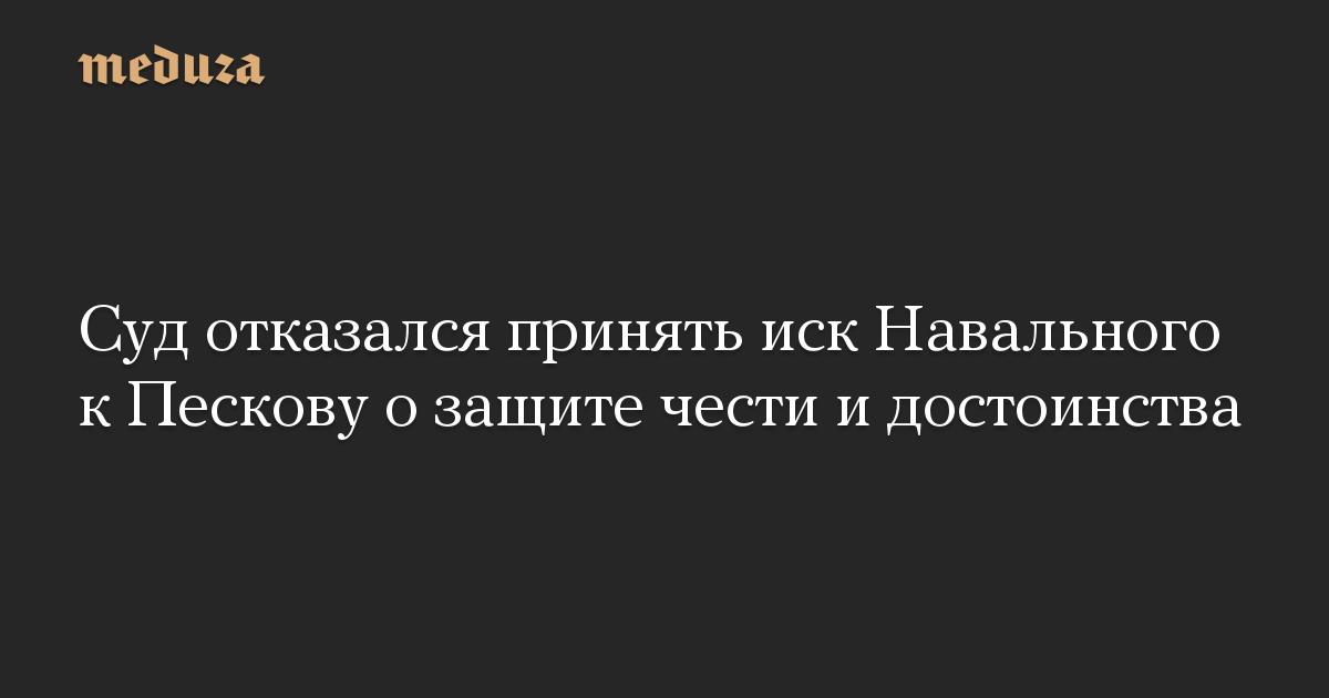 Суд отказался принять иск Навального к Пескову о защите чести и достоинства