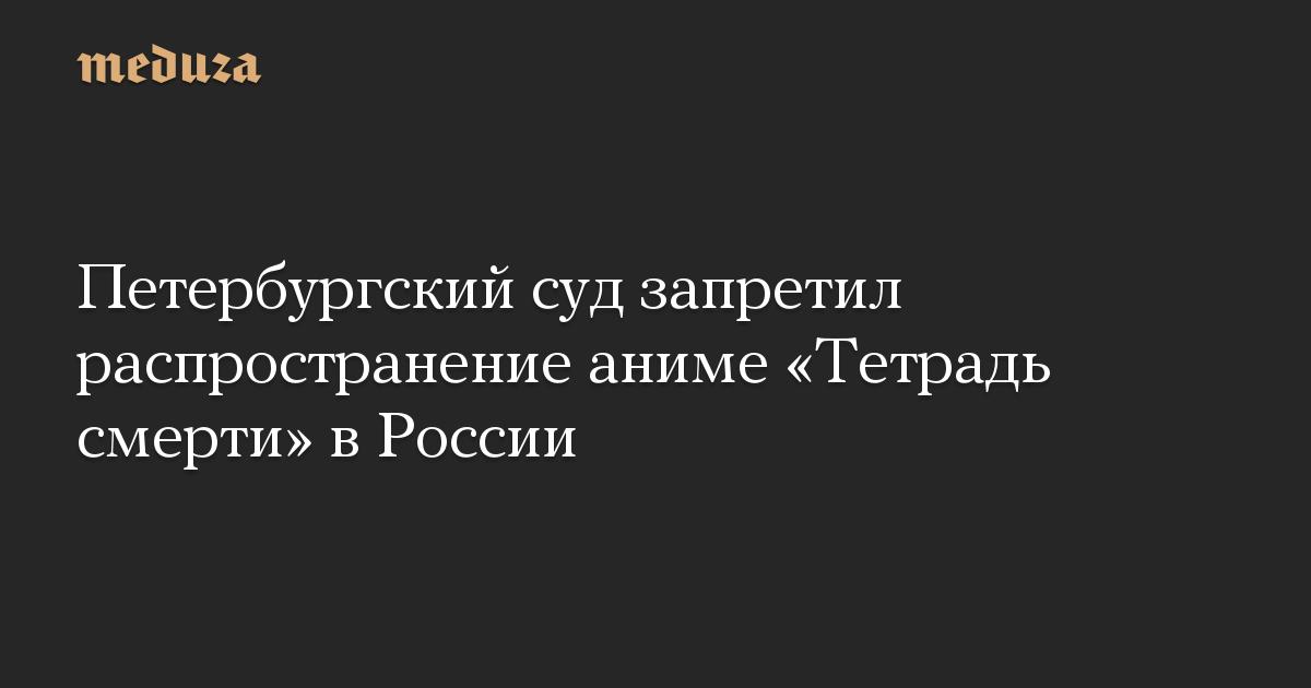 Петербургский суд запретил распространение аниме «Тетрадь смерти» в России