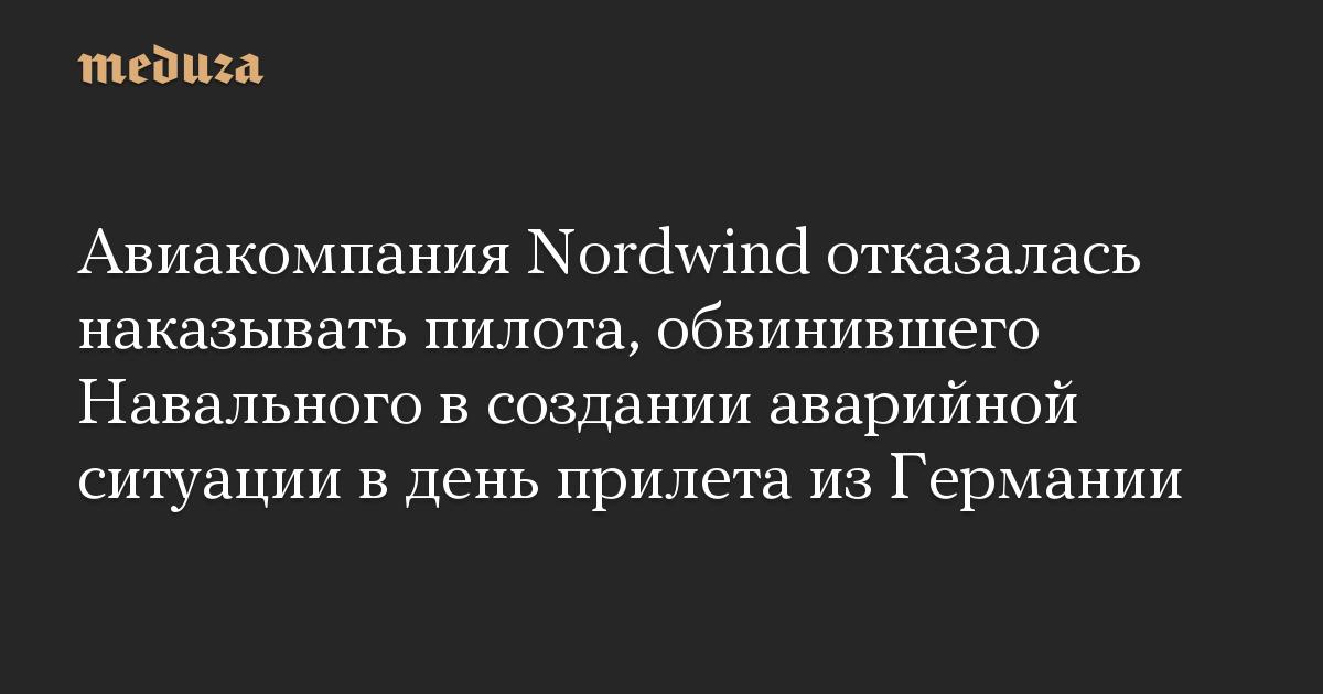 Авиакомпания Nordwind отказалась наказывать пилота, обвинившего Навального в создании аварийной ситуации в день прилета из Германии