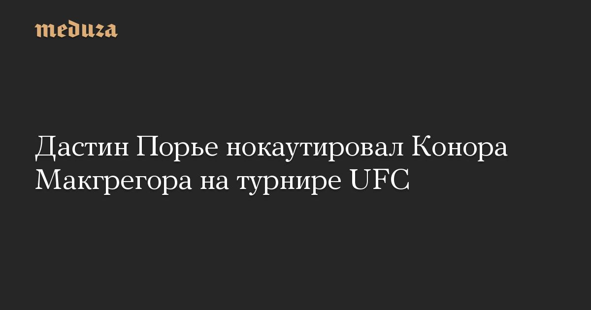 Дастин Порье нокаутировал Конора Макгрегора на турнире UFC