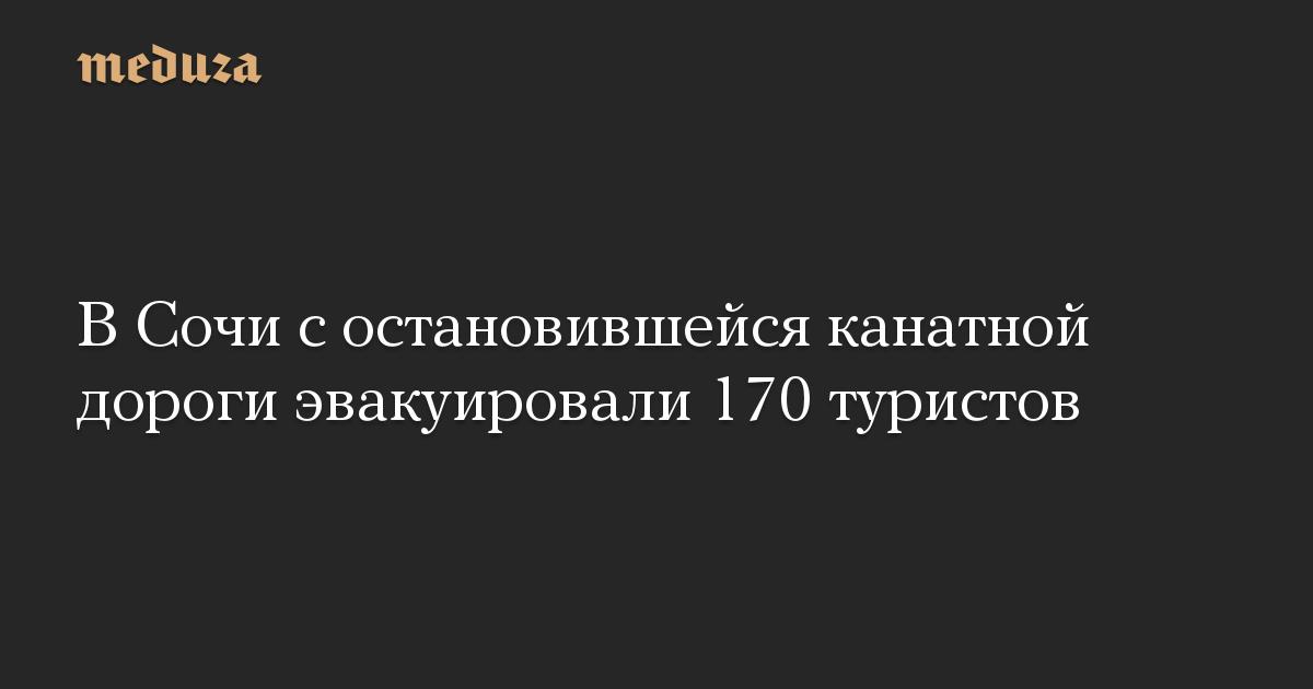 В Сочи с остановившейся канатной дороги эвакуировали 170 туристов