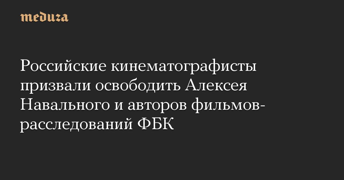Российские кинематографисты призвали освободить Алексея Навального и авторов фильмов-расследований ФБК