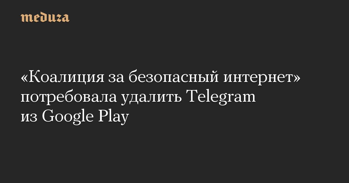 «Коалиция за безопасный интернет» потребовала удалить Telegram из Google Play