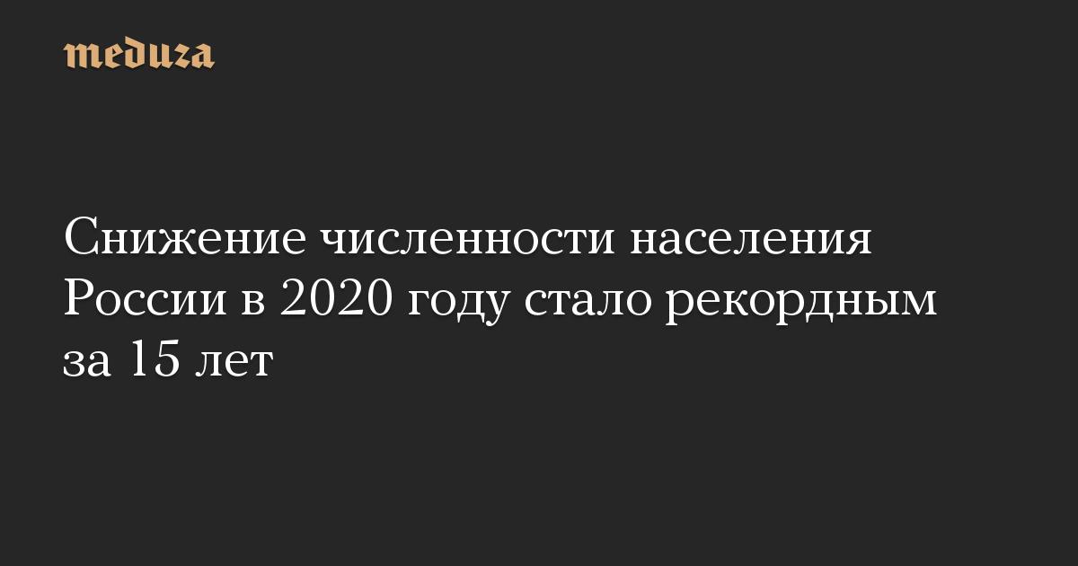 Снижение численности населения России в 2020 году стало рекордным за 15 лет