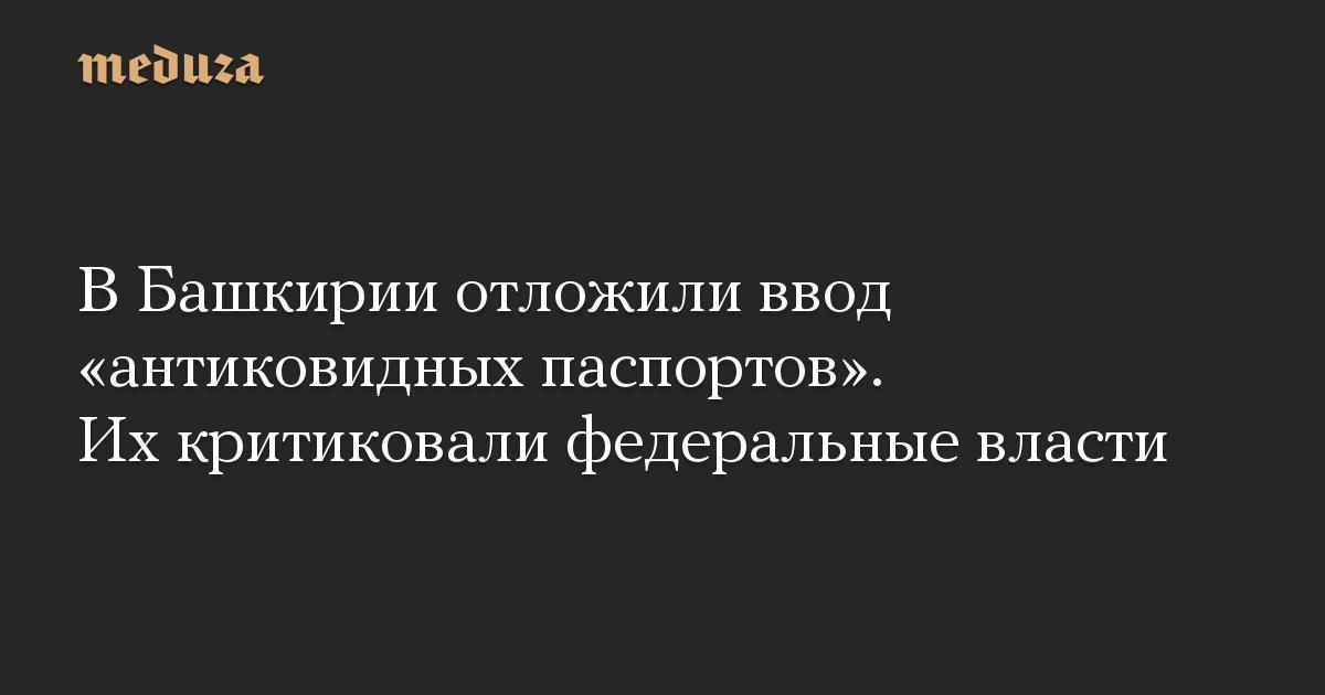 В Башкирии отложили ввод «антиковидных паспортов». Их критиковали федеральные власти
