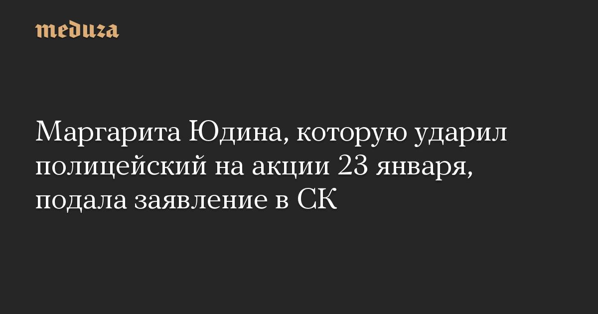 Маргарита Юдина, которую ударил полицейский на акции 23 января, подала заявление в СК