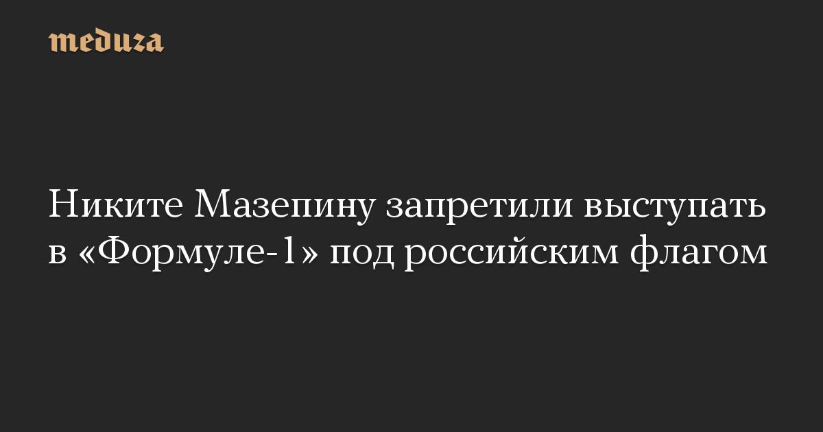 Никите Мазепину запретили выступать в «Формуле-1» под российским флагом