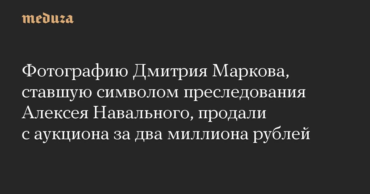 Фотографию Дмитрия Маркова, ставшую символом преследования Алексея Навального, продали с аукциона за два миллиона рублей