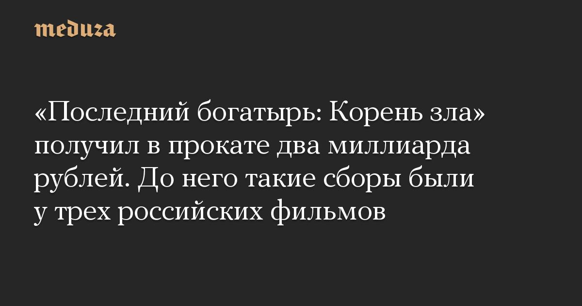 «Последний богатырь: Корень зла» получил в прокате два миллиарда рублей. До него такие сборы были у трех российских фильмов