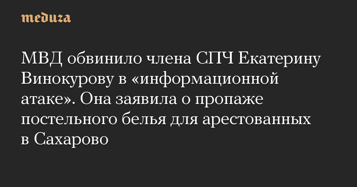 МВД обвинило члена СПЧ Екатерину Винокурову в «информационной атаке». Она заявила о пропаже постельного белья для арестованных в Сахарово