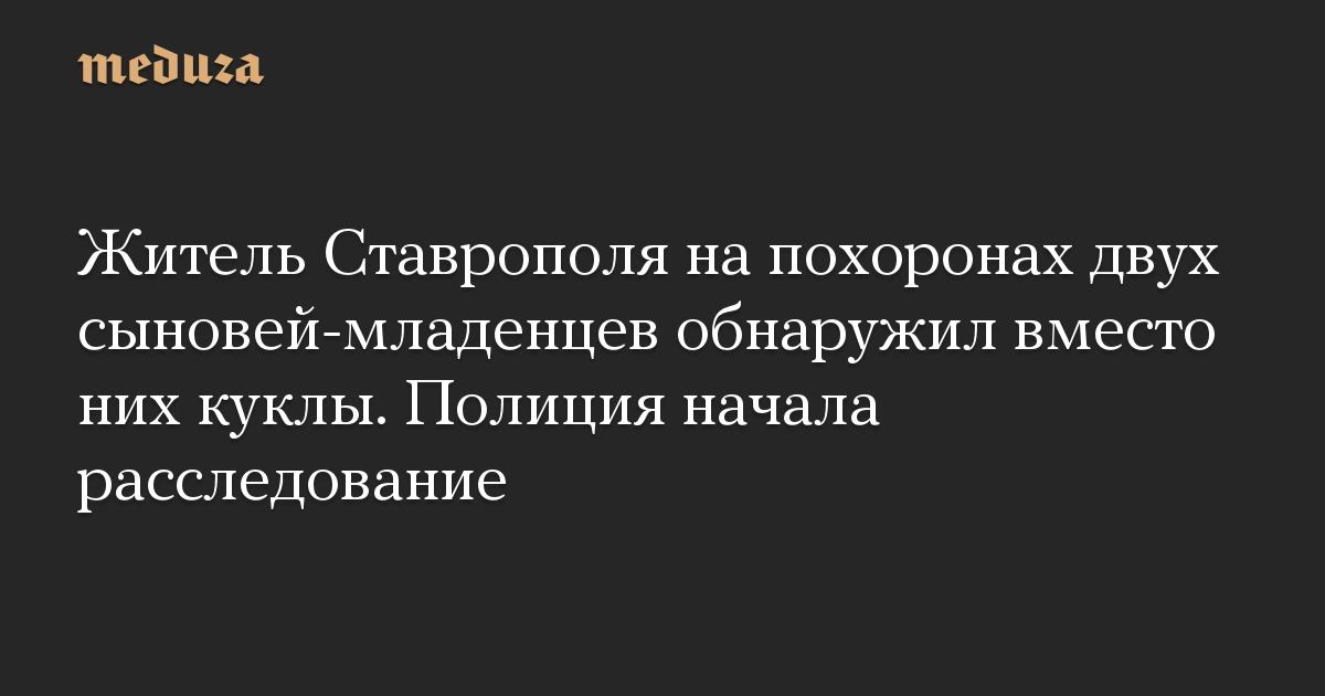 Житель Ставрополя на похоронах двух сыновей-младенцев обнаружил вместо них куклы. Полиция начала расследование