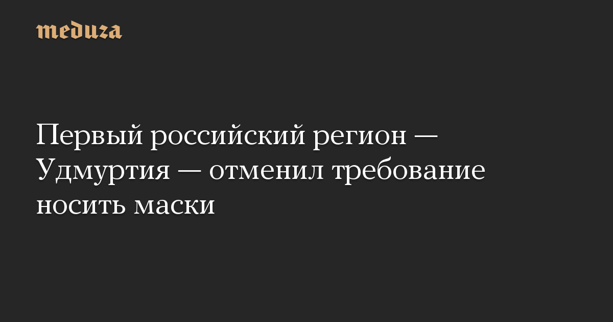 Первый российский регион — Удмуртия — отменил требование носить маски
