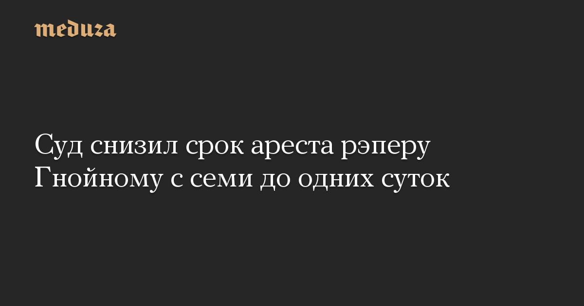 Суд снизил срок ареста рэперу Гнойному с семи до одних суток