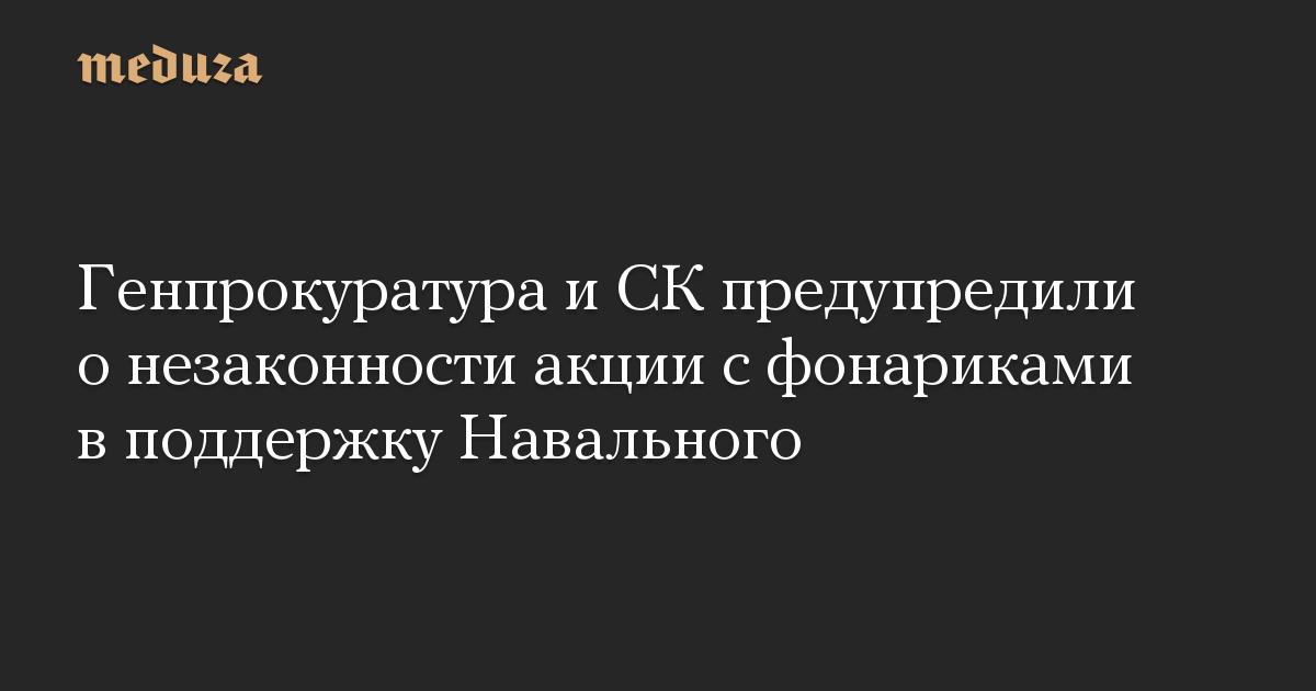 Генпрокуратура и СК предупредили о незаконности акции с фонариками в поддержку Навального