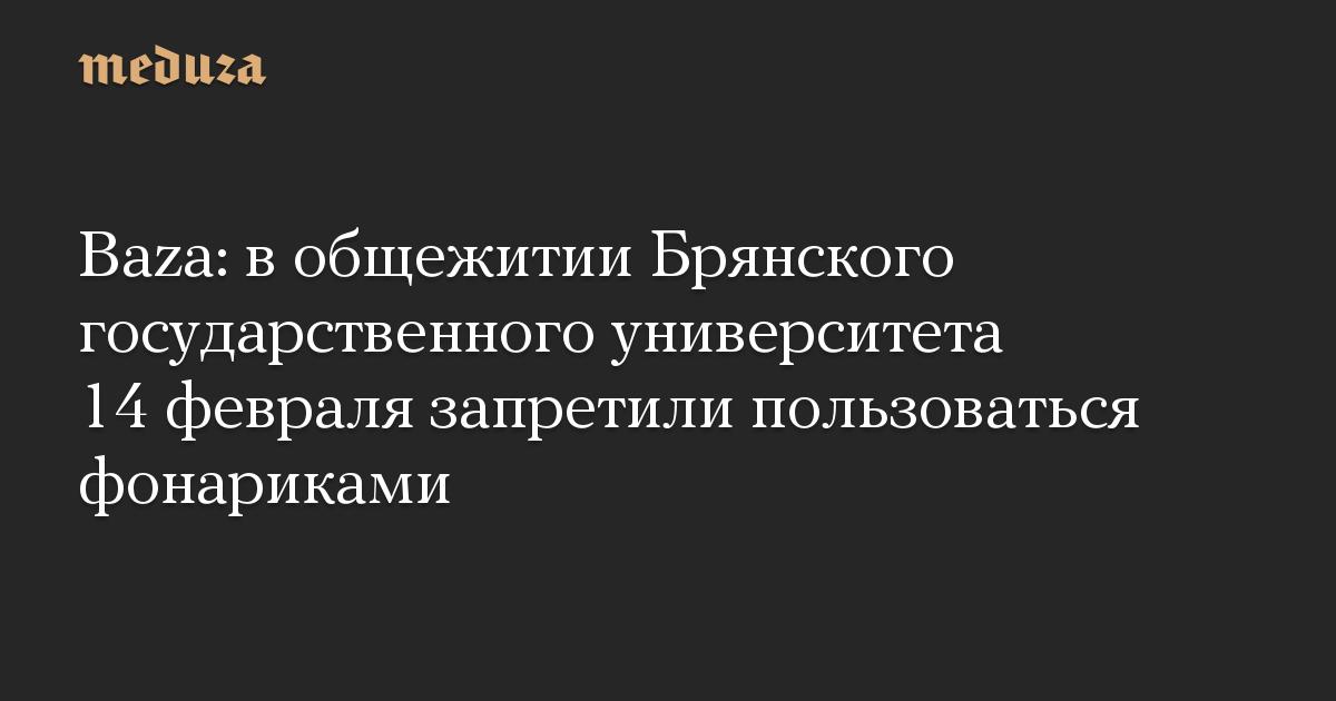 Baza: в общежитии Брянского государственного университета 14 февраля запретили пользоваться фонариками