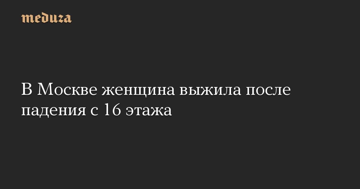 В Москве женщина выжила после падения с 16 этажа