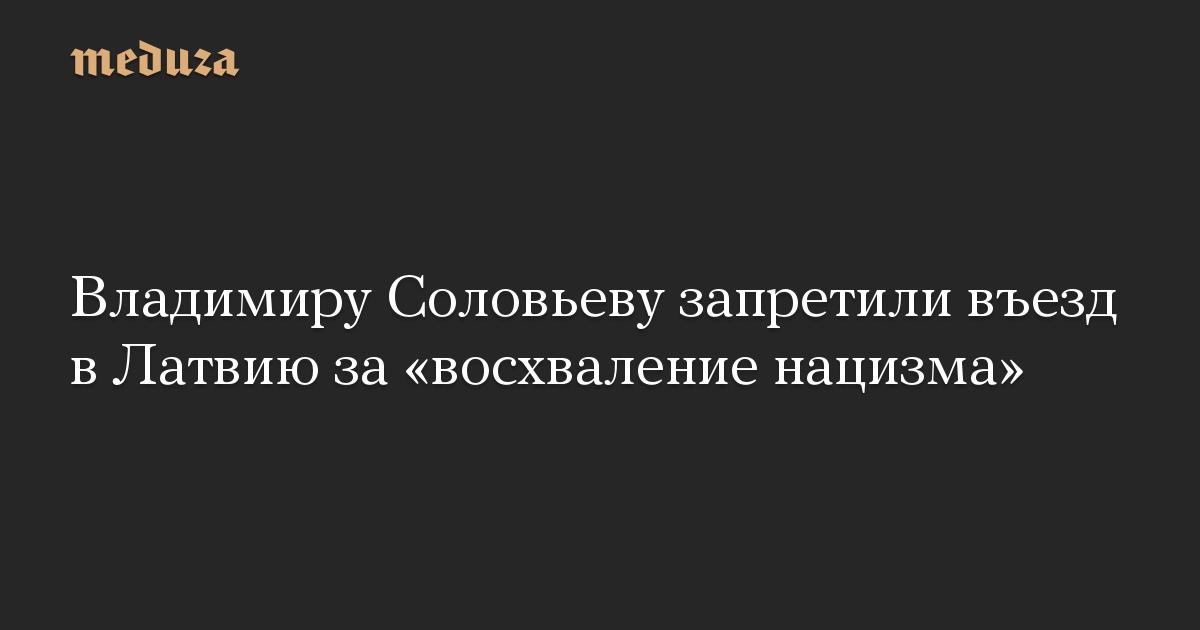 Владимиру Соловьеву запретили въезд в Латвию за «восхваление нацизма»