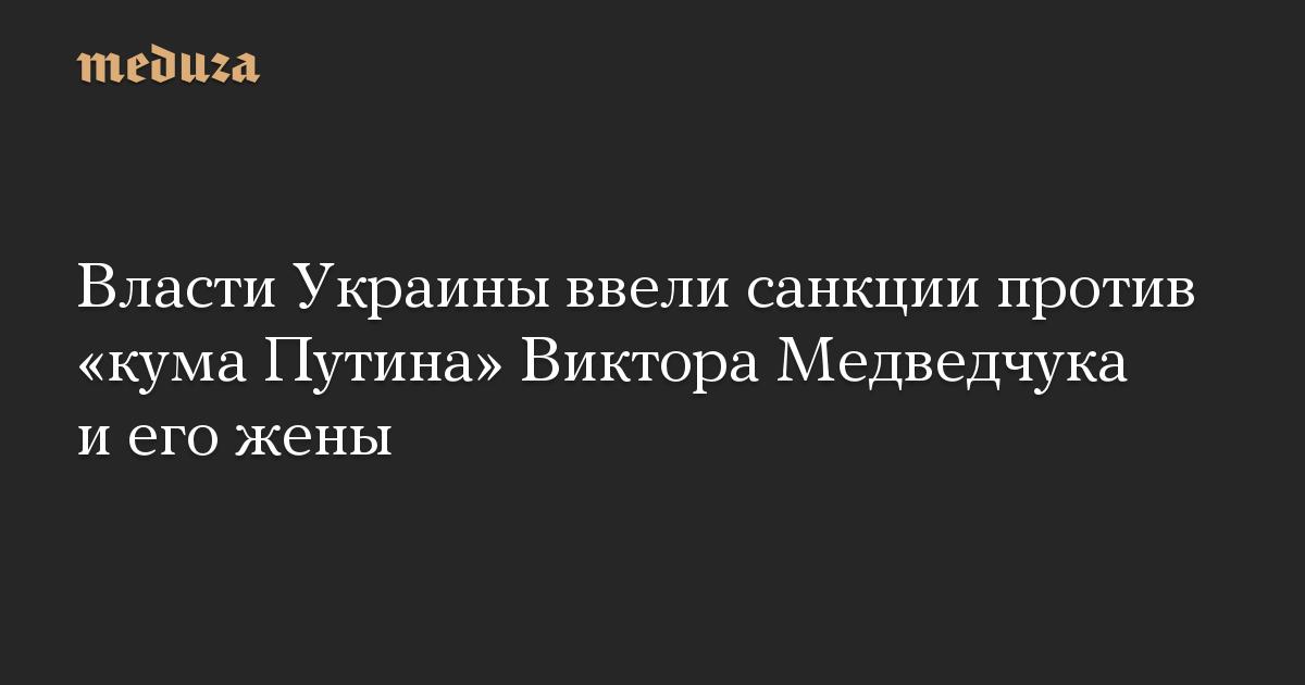 Власти Украины ввели санкции против «кума Путина» Виктора Медведчука и его жены