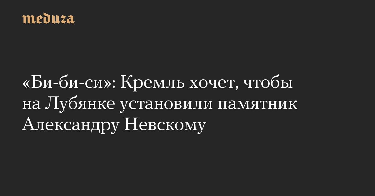 «Би-би-си»: Кремль хочет, чтобы на Лубянке установили памятник Александру Невскому