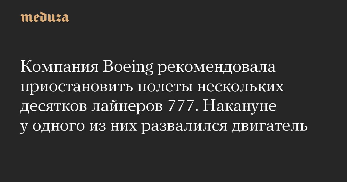 Компания Boeing рекомендовала приостановить полеты нескольких десятков лайнеров 777. Накануне у одного из них развалился двигатель