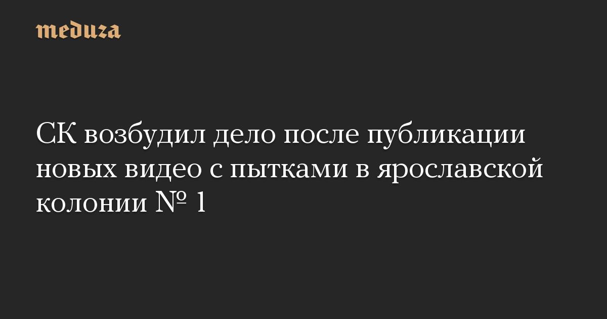 СК возбудил дело после публикации новых видео с пытками в ярославской колонии № 1
