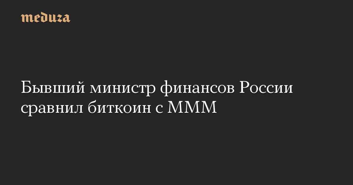 Бывший министр финансов России сравнил биткоин с МММ
